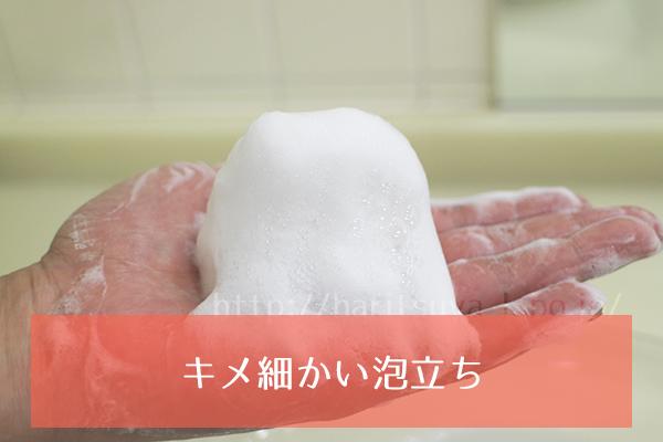 キメ細かい泡