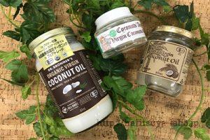 ココナッツオイル3商品