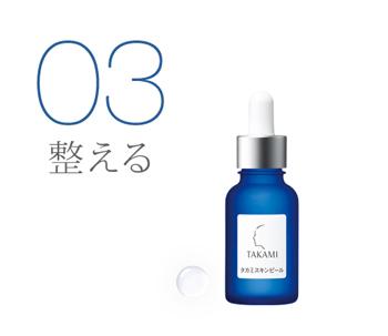 タカミスキンピール(角質美容液)