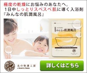 入浴剤「みんなの肌潤風呂」の紹介画像