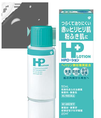 HPローション商品画像