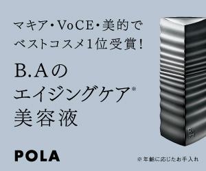 POLAのB.Aセラムの商品紹介画像