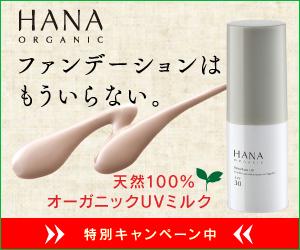 HANA_UVミルク