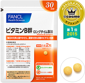 ファンケルのビタミンB群のサプリメント