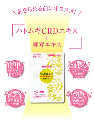 ハトムギCDRエキス+舞茸エキス