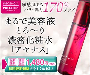 アヤナス化粧水バナー画像