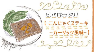 こんにゃくステーキのイメージイラスト