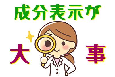 成分が大事といいながら虫眼鏡を持つ女性のイラスト
