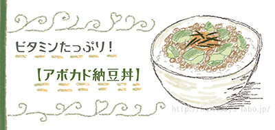 アボカド丼レシピのイメージイラスト