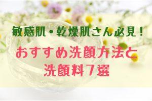 敏感肌と乾燥肌におすすめの洗顔方法と洗顔料の画像