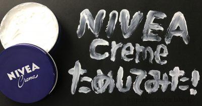ニベアクリームをためしたことを伝えるイメージ画像
