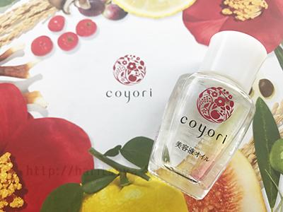 Coyoriトライアル箱の上の美容液オイル