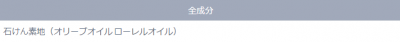 alleppo_soap_seibun