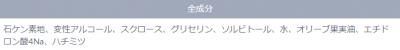 dhc_mild_soap_seibun