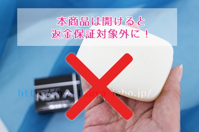 Non A.(ノンエー)の返金保証対象について