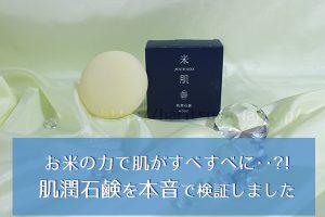 肌潤石鹸アイキャッチ