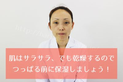 洗顔後の顔