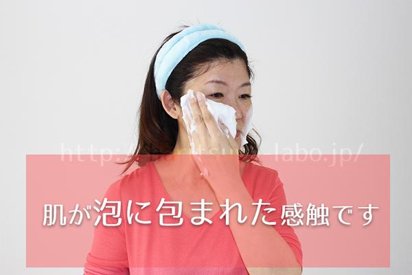 よかせっけんレビュー:洗顔中の写真