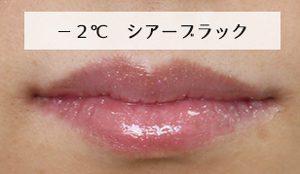 -2℃【シアーブラック】