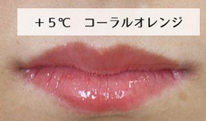 +5℃【コーラルオレンジ】