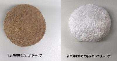 1ヶ月使用後のパウダーパフと洗剤で洗った後のパウダーパフの比較写真
