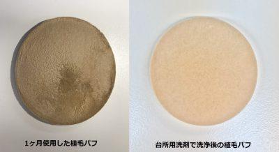 1ヶ月使用後の植毛パフと洗剤で洗った後の植毛パフの比較写真