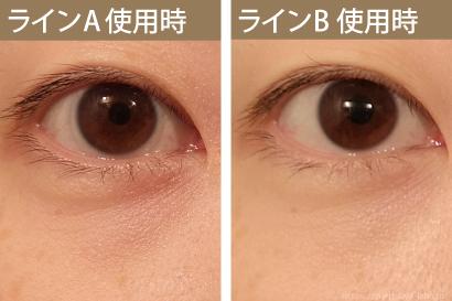 ライン①、ライン②使用時の比較画像