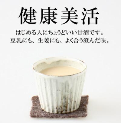 お米と米麹でつくったあまざけ商品イメージ