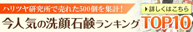売れた500個を集計した洗顔石鹸ランキング