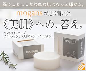 mogans洗顔石鹸の画像