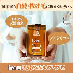haru スカルププロの商材写真