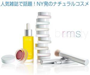 rms beauty アンカバーアップ