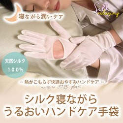 シルク ナイト手袋