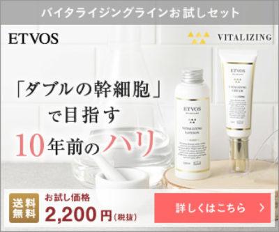 エトヴォス バイタライジングラインの広告