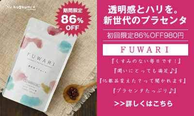 プラセンタサプリ FUWARI 商品画像