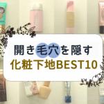 開き毛穴を隠す 化粧下地BEST10