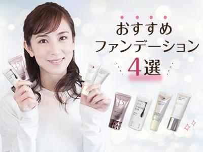 おすすめファンデーション4選