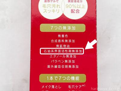 「界面活性剤不使用」の表記があるクレンジング剤