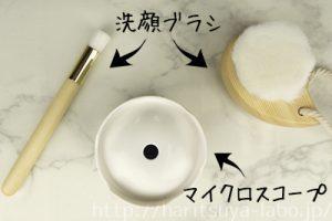 2種類の洗顔ブラシとマイクロスコープ