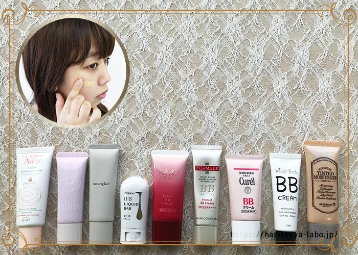 bbcreamの集合写真とbbcreamを塗っている女性の写真