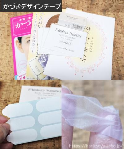 かづきデザインテープ