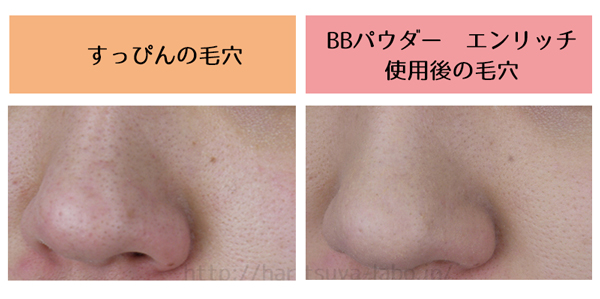 BBパウダーエンリッチ比較