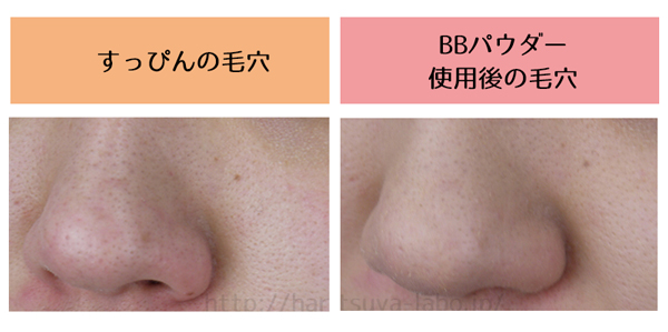 BBパウダー比較