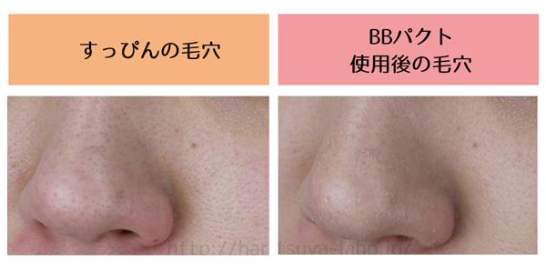 BBパクト比較
