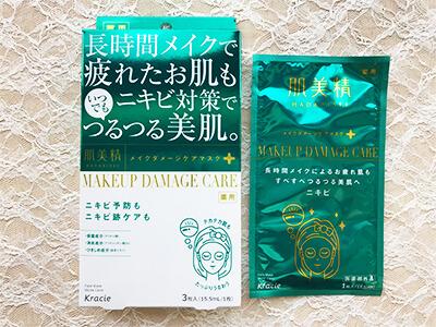 肌美精 ビューティーケアマスク(ニキビ)の写真