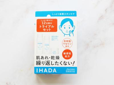 IHADA(イハダ) スキンケアセット
