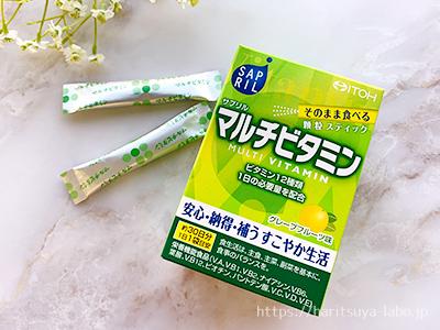 井藤漢方製薬 サプリル マルチビタミン