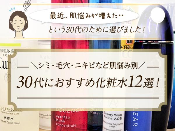 30代におすすめ化粧水12選