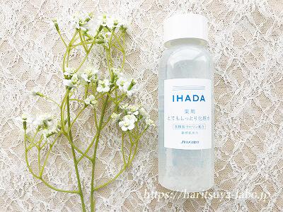 IHADA(イハダ) 薬用ローション