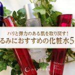 たるみにおすすめの化粧水5選